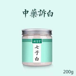 七子白麵膜粉,200g獨立罐裝