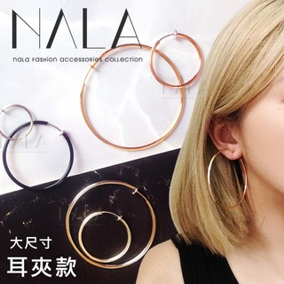 NALA 娜拉~可拆式彈簧耳夾夾式耳環 圓圈日韓百搭圓形金屬大圈圈無耳洞耳環