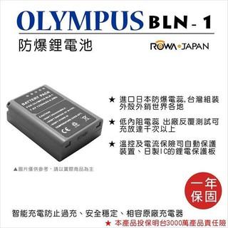 團購網@樂華 FOR Olympus BLN-1 相機電池 鋰電池 防爆 原廠充電器可充 保固一年