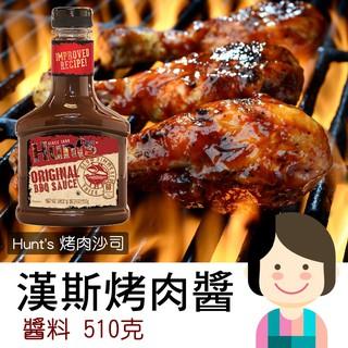 漢斯美式烤肉醬Hunt s BBQ sauce |調味肉醬|輕鬆上菜|人人都是廚藝大師|財神市集