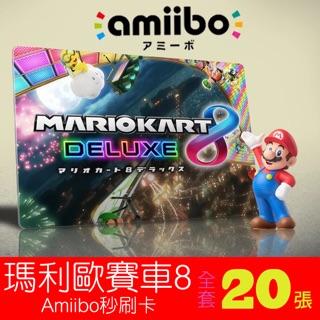 現貨 瑪莉歐 Amiibo卡 瑪莉歐賽車8 薩爾達 荒野之息 NFC卡片 nintendo switch