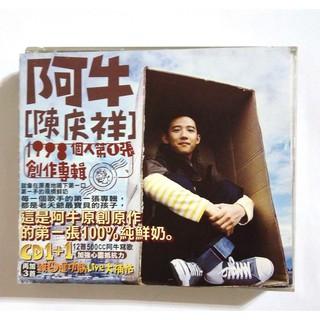 阿牛陳慶祥【1998個人第1張創作專輯】【鐵牛運功散Live大補帖】全新雙CD