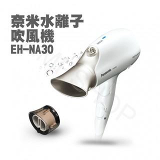 【現貨限量】Panasonic 國際牌奈米水離子吹風機 EH-NA30(白色),贈EH2N02-C專用烘罩,公司貨/免運