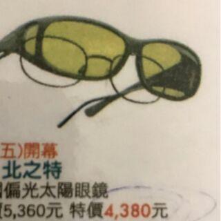 美國驗證Cocoons 包覆式偏光太陽眼鏡