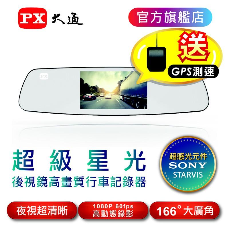 [限量贈GPS] 大通 高畫後視鏡汽車行車記錄器 V70 SONY STARVIS 1080P 大廣角【PX大通官方】