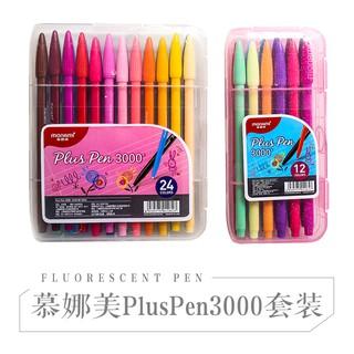 現貨!  monami 慕那美3000彩色中性筆 12/24色套裝水彩筆 創意繪圖勾線筆!滿200元起出貨