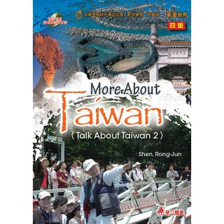 More About Taiwan (Talk About Taiwan 2)