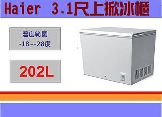 【GO GO GO餐飲設備】Haier 3.1尺上掀冰櫃202L/展示冰箱 /冷凍冷藏設備