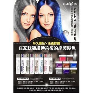 §大小寶貝舖§  HSU YU 恆彩 護色增艷 洗髮膜 / 潔髮膜/ 舊瓶新料售完為止 300ml 【 新版上市 】