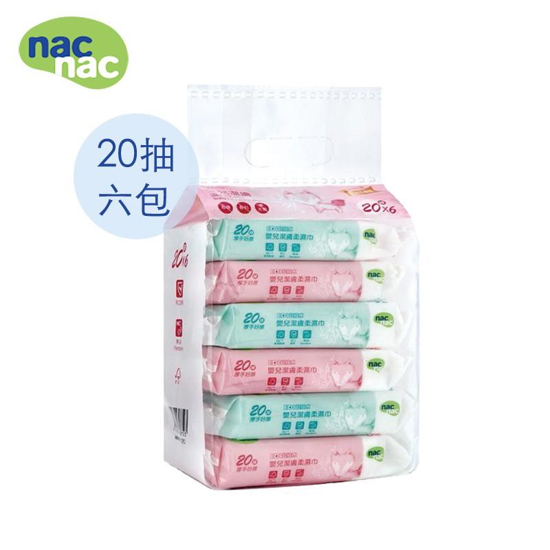 【Nac Nac】超純水濕巾(20抽6包)濕紙巾-米菲寶貝