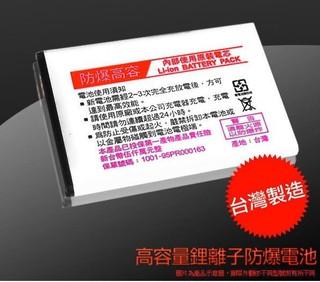 中信通訊 BST33/BST-33,W900,W950i,W960i,Z800,W900i 高容量防爆電池 副廠 電池