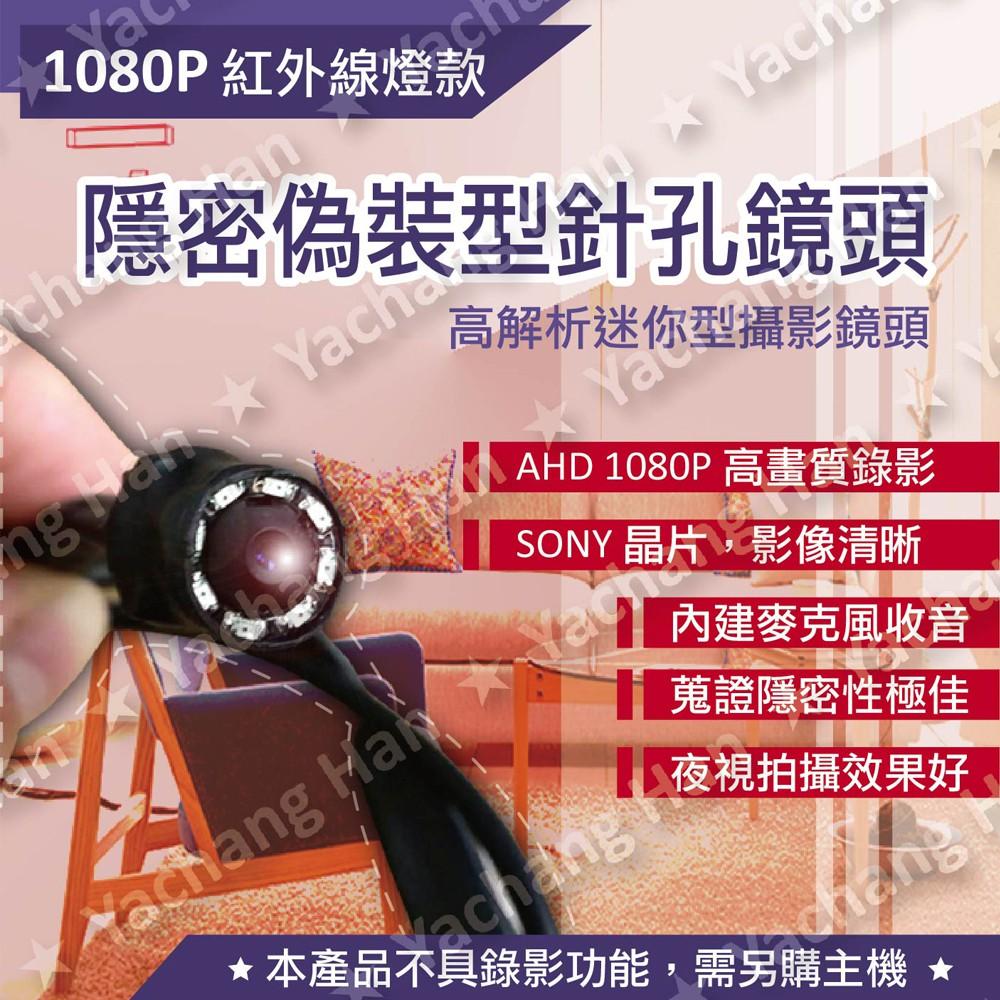 【現貨 快速出貨!!】有燈款(ADH 1080P)十字型偽裝螺絲型針孔鏡頭#迷你#監控#錄影#內建收音#sony晶片