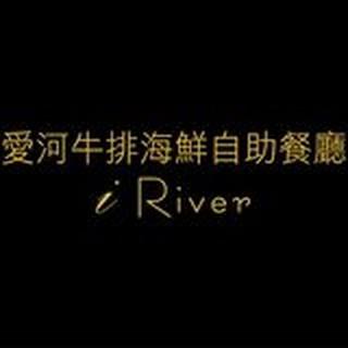 【高雄】高雄國賓%20I%20RIVER愛河牛排海鮮自助餐廳午餐券