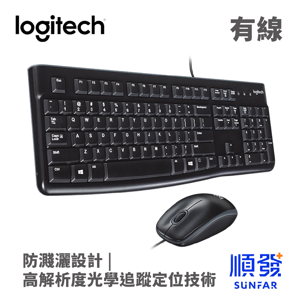 Logitech 羅技 黑 MK120 有線鍵鼠組 USB 辦公 靜音