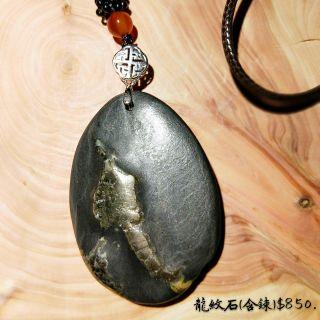 ④龍紋石(含鍊)$850.