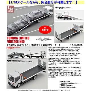 ☜萬歲屋☞ 限定買家下標區 日版 Tomica 日產 Atlas (F24) 花見台自動車 兩組