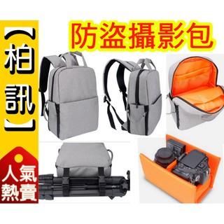 B823相機包 多功能休閒旅行雙肩後背包(可當相機包) 專業防水雙肩單反相機包時尚攝像背包男女防盜戶外旅行攝影包