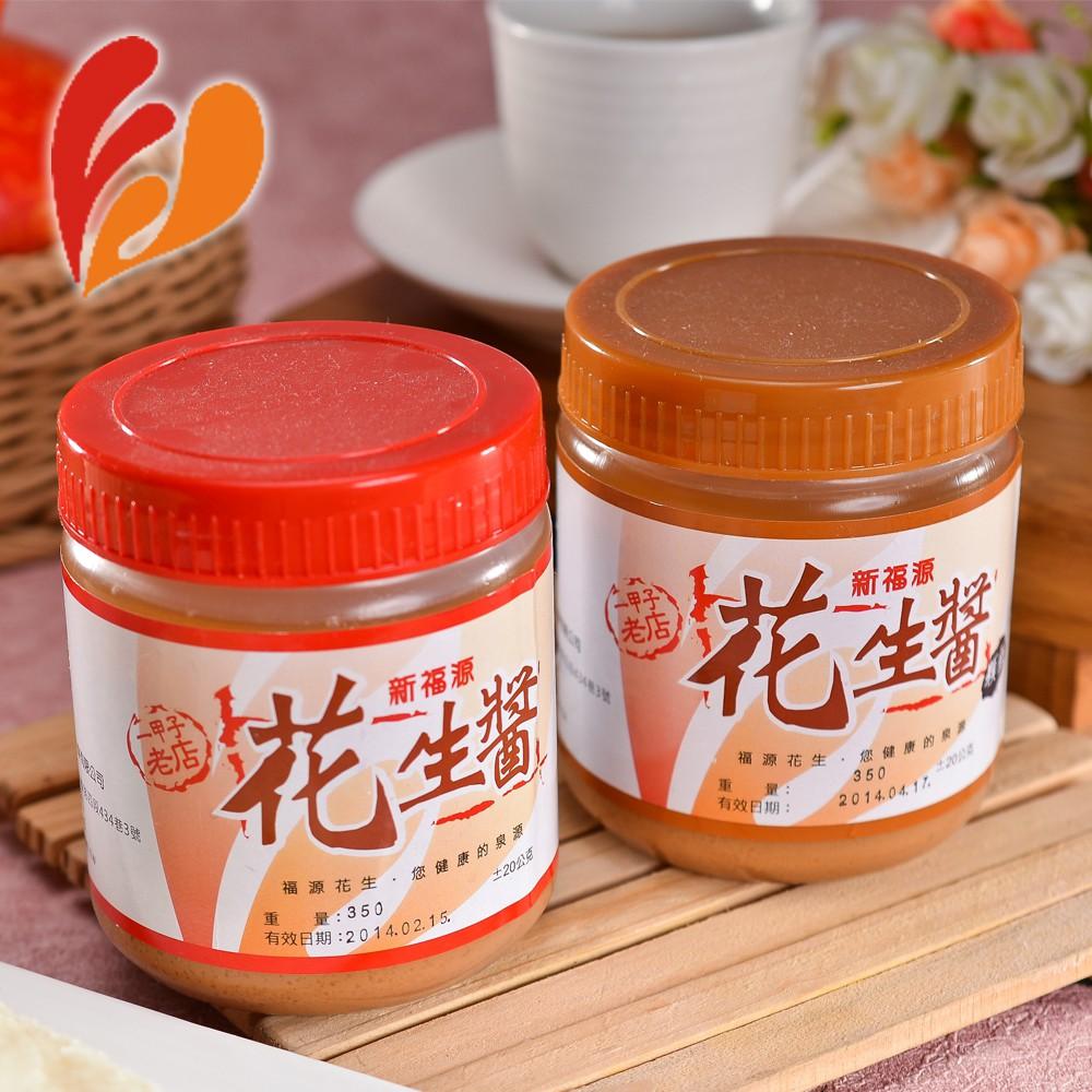 【新福源】新竹特製/顆粒花生醬/芝麻醬(340g/瓶)
