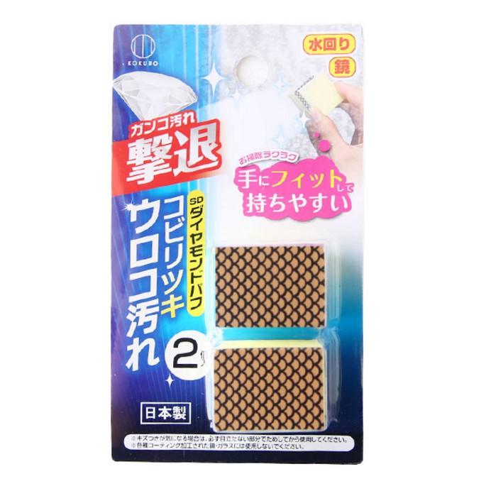日本 KOKUBO 小久保 鑽石鏡面神奇清潔海綿 (2入組) 擦拭海綿 海綿 清潔海綿