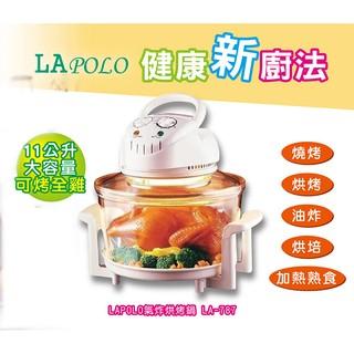 【LA-787】氣炸烘烤鍋+【LA-787-1】加高圈&氣炸網