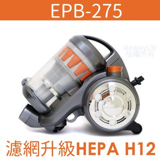 HERAN 禾聯吸力不減吸塵器EPB 275 ~加239 送塵蹣吸頭~升級版HEPA 從H1
