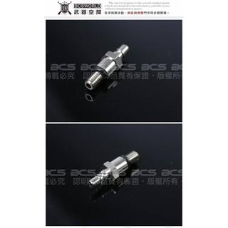 全新KJ/WE/VFC全槍系瓦斯槍 彈匣 通用 不鏽鋼 空壓機 連接頭,快速外接頭