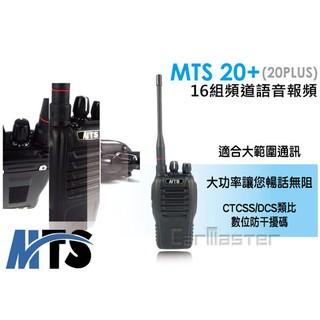 (車神無線電)MTS-20+ Plus FRS免執照 業務型 無線電對講機 工地公關指定款 中英文語音報頻 生活防水