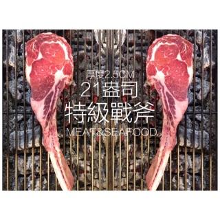 【 米特師傅Meat&Seafood 】 厚切 2.5cm 澳洲穀飼 戰斧牛 21盎司 630g±5%