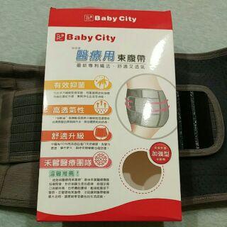 Baby city娃娃城 醫療用束腹帶L號 術後恢復加強