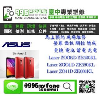 華碩ASUS  ZenFone2  Z00ED ZE500KL 面板 螢幕 觸控 總成 電池  更換台中現場維修