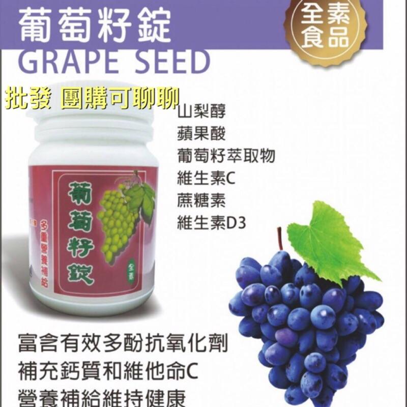 《紫竹生活品》譚博士葡萄籽錠