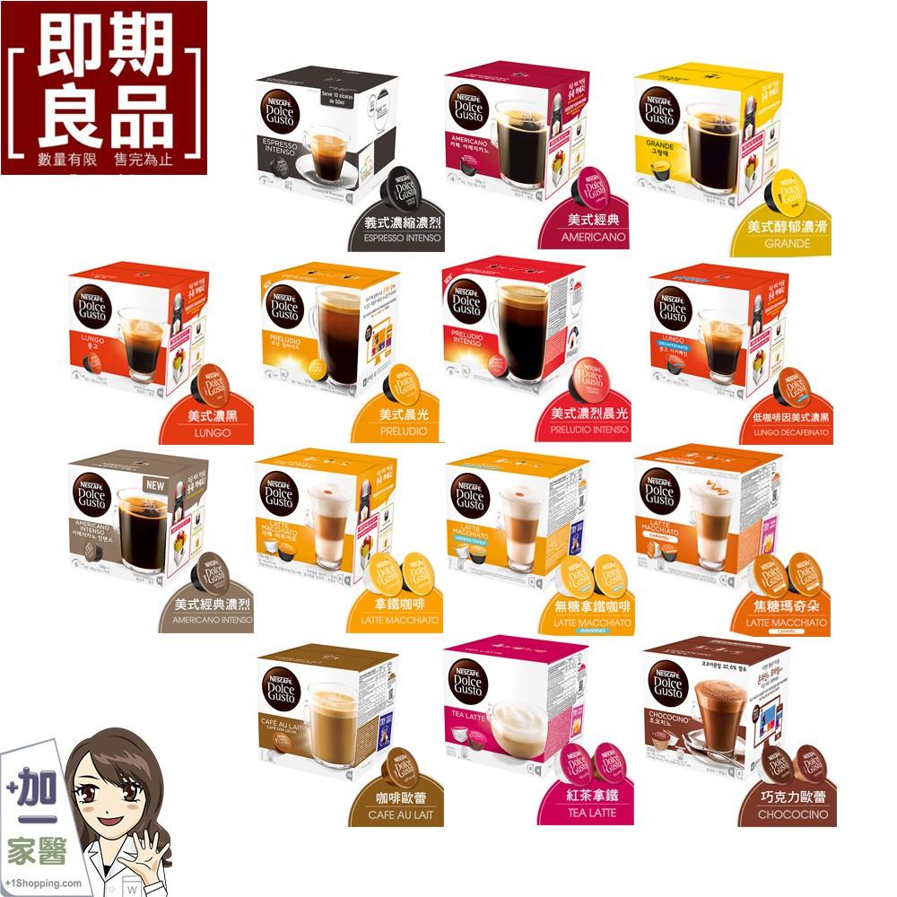 [即期良品]【雀巢 Nestle】Dolce Gusto 咖啡膠囊 義式濃縮 美式晨光 美式濃黑 義式濃烈 高鈣巧克