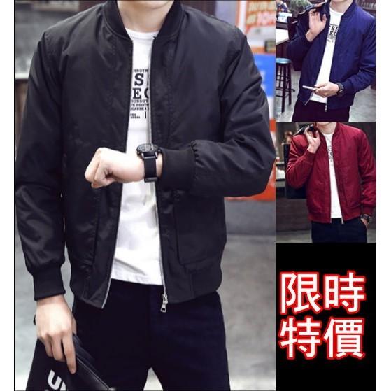 韓版秋裝 飛行外套 ma1 棒球外套 男生 外套 風衣 軍裝外套 夾克 短大衣 【B026】
