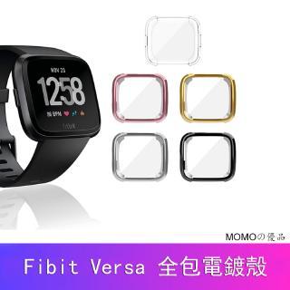 爆款fibit versa手錶帶防摔保護套 菲比tpu外殼超薄軟套全包電鍍邊框透氣錶殼