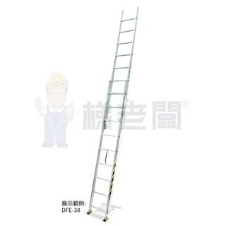 【梯老闆】 高荷重鋁合金伸縮梯 4米~12米 拉梯 消防隊/電信業者伸縮梯 勞安梯 荷重150公斤 免運費