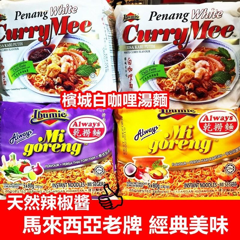 Ibumie益福檳城白咖哩湯麵/泰式酸辣乾撈麵/咖哩雞味乾撈麵/馬來西亞特產 知名老品牌 天然辣椒醬