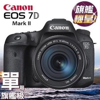 ☆Joan小鋪☆Canon EOS 7D Mark II 15-85 ISU公司現貨