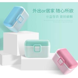 嬰兒 寶寶奶粉盒 外出裝奶粉大容量儲存盒 分裝罐
