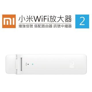 奇膜包膜 原廠正品 小米 Wifi 放大器2代 可以搭配路由器 信號 增強 訊號 中繼器