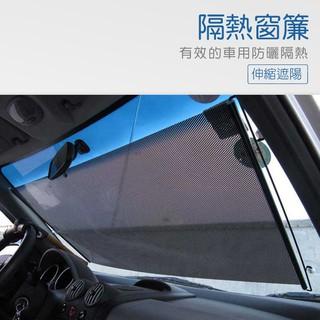 【現貨】汽車 車用 伸縮式 防曬遮陽簾  捲簾自動伸縮  車窗遮陽  側窗遮陽  汽車擋風玻璃遮陽簾