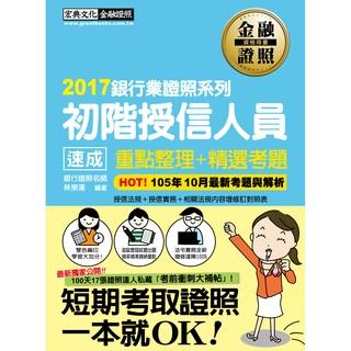 初階授信人員 速成(2016年12月版) FI1209 450 宏典