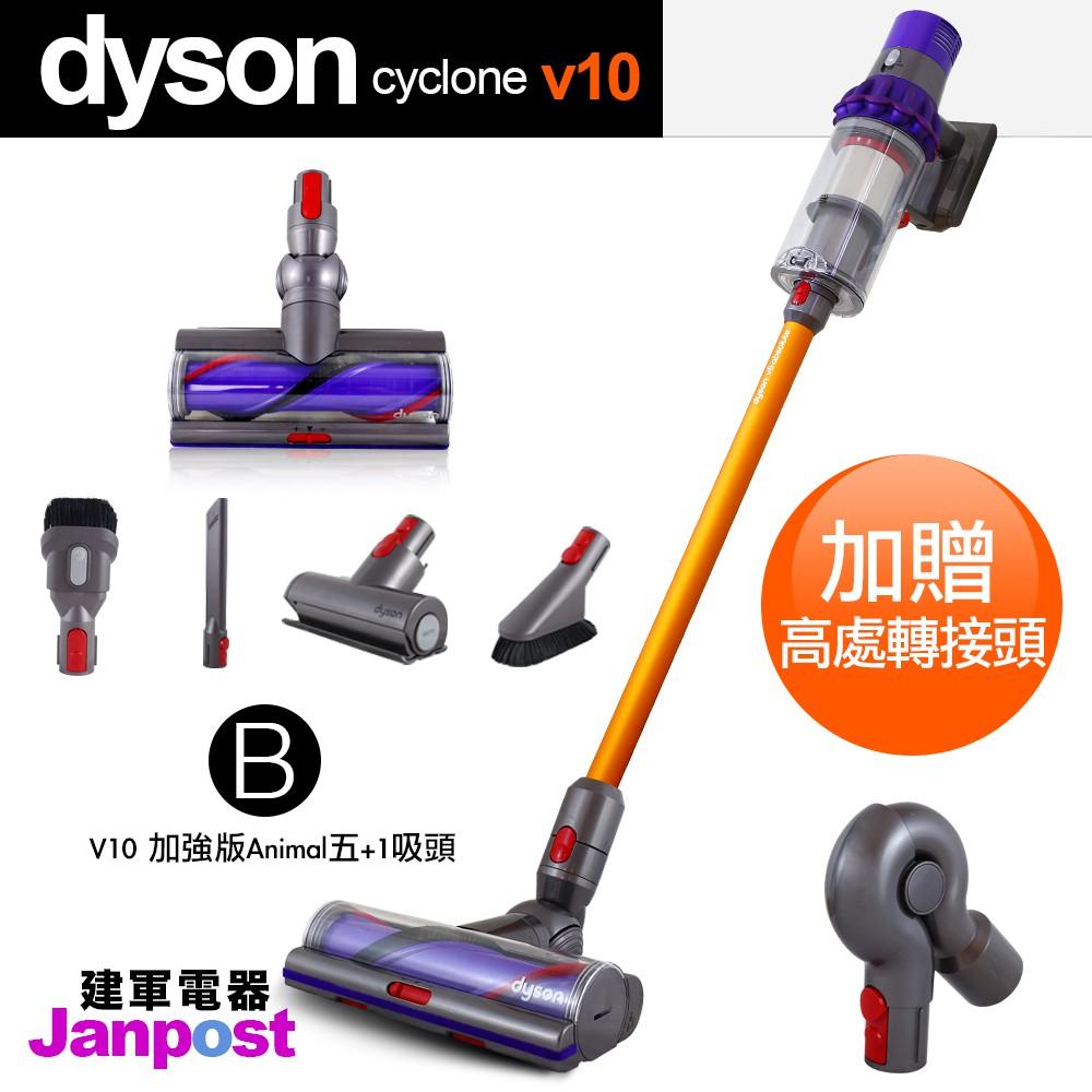 【建軍電器】詢問折扣碼附發票 Dyson Cyclone V10 Animal(加強版)