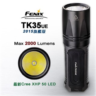 FENIX TK35ue 2015旗艦版戰術手電筒【AH07111】