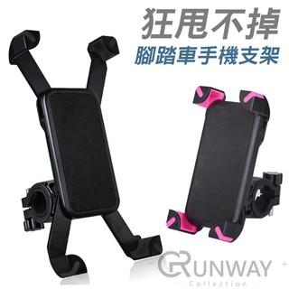 ~腳踏車 ~導航支架手機支架越野定位器手機夾腳踏車支
