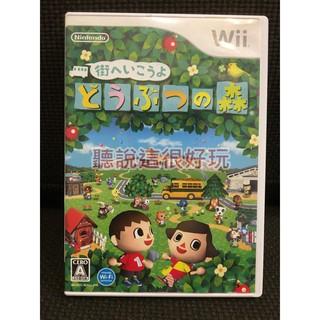Wii 動物之森 暢遊城市 Animal Crossing: City Folk 日版 正版 遊戲 160 W56