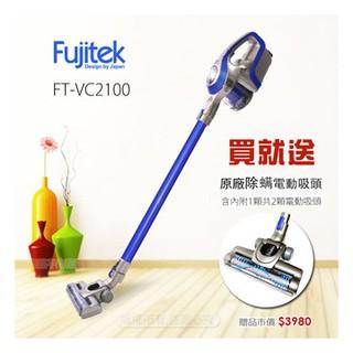 Fujitek富士電通無線手持除塵螨吸塵器FT-VC2100【加贈原廠電動除螨吸頭】