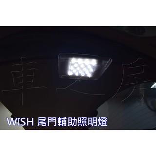 (車之房) TOYOTA WISH 專用 LED 露營燈 行李箱燈 後廂燈 尾門燈 保固一年