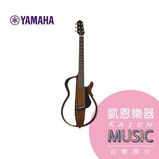 ~凱恩音樂教室~  台南YAMAHA 經銷商SLG200N 三色靜音古典吉他 琴袋變壓器