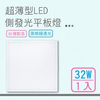 【LED 平板燈】 超薄型LED側發光 平板燈 32W(2入組) 輕鋼架 T-BAR  LED平板燈