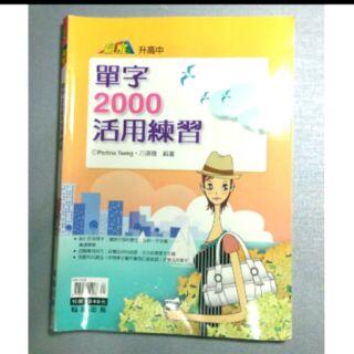 國中會考英文2000單字練習